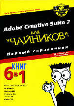 Дженифер Смит, Кристофер Смит. Adobe Creative Suite 2 для