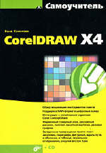 Нина Комолова. Самоучитель CorelDRAW X4 (+ CD-ROM)