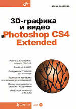 Елена Яковлева. 3D-графика и видео в Photoshop CS4 Extended (+ CD-ROM)